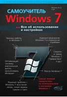 Windows 7 с обновлениями 2012. Все об использовании и настройках. Самоучитель