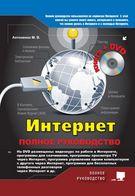 Интернет. Полное руководство + DVD с видеоуроками и программами