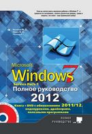 Windows 7. Полное руководство 2012. Включая Service Pack 1