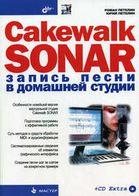 Cakewalk SONAR  Запись песни в домашней студии (+ кoмплeкт)