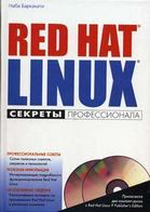 Red Hat Linux  Секреты профессионала