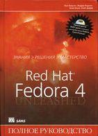 Red Hat Linux Fedora 4  Полное руководство