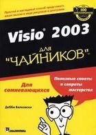 Visio 2003 для чайников