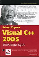 Visual C++ 2005. Базовый курс