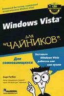 Windows Vista для чайников