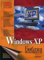 Windows XP. Библия пользователя, 2-е издание
