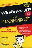 Microsoft Windows XP SP2 для чайников, 2-е издание