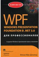 WPF: Windows Presentation Foundation в  NET 3.0 для профессионалов