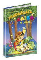 Заховалась казка в лісі. Збірка кращих творів для дітей