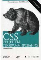 CSS  Рецепты программирования