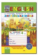 """Робочий зошит """"Англійська мова"""" до нового підручника «English 4» О. Д. Карп'юк"""