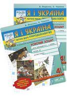 """Робочі зошити """"Я і Україна. Громадянська освіта"""", """"Я і Україна. Природознавство"""", 4 клас (у 2 частинах)"""