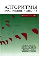 Алгоритмы: построение и анализ 2-е изд