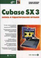 Cubase SX 3 запись и редактирование музыки