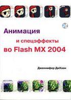 Анимация и спецэффекты во Flash MX 2004