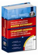 Сучасний англо-український, українсько-англійський словник (200 000 слів) + електронна версія на CD (5 словників)