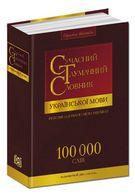 Сучасний тлумачний словник української мови (100 000 слів)