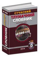 Сучасний тлумачний словник української мови (60 000 слів) + електронна версія на CD