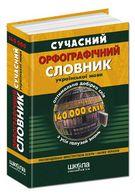 Сучасний орфографічний словник української мови (140 000 слів)