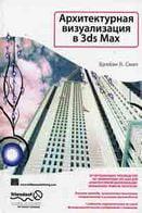 Архитектурная визуализация в 3ds Max