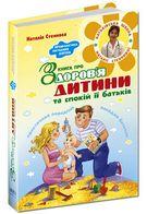 Книга про здоров`я дитини та спокій її батьків. Практичний порадник молодим батькам