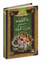 Мауглі. Тарзан