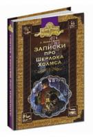 Записки про Шерлока Холмса.