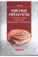Мясные продукты. Научные основы, технологии, практические рекомендации