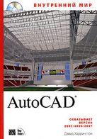 Внутренний мир AutoCAD