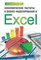 Экономические расчеты и бизнес-моделирование в Excel