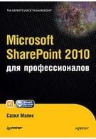 Microsoft SharePoint 2010 для профессионалов