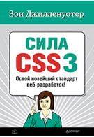Сила CSS3. Освой новейший стандарт веб-разработок