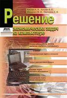Решение экономических задач на компьютере. 2-е изд.