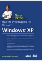Полное руководство по Microsoft Windows XP 2-е изд.