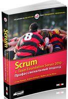 Scrum c Team Foundation Server 2010. Профессиональный подход