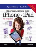 Программируем для iPhone и iPad 3-е изд
