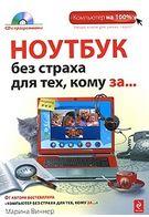 Ноутбук без страха для тех, кому за... (+ CD-ROM)