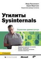 Утилиты Sysinternals. Справочник администратора