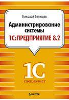 Администрирование системы 1С:Предприятие 8.2