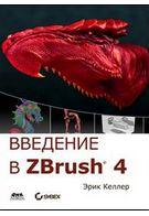 Введение в ZBrush 4 (+ информация на сайте издательства)