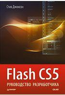 Flash CS5. Руководство разработчика