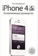 iPhone 4S. Вичерпне керівництво