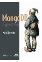 MongoDB в дії
