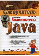 Знакомьтесь: Java