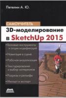 3D-моделирование в Sketch Up 2015 - от простого к сложному. Самоучитель