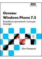 Основы Windows Phone 7.5