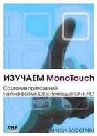 Изучаем MonoTouch. Создание приложений на платформе iOS с помощью C# и .NET