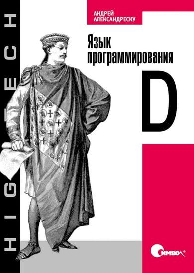 Язык программирования D - фото 1