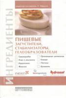 Харчові загусники, стабілізатори, гелеутворювач