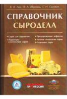 Справочник сыродела